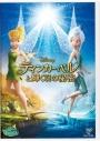 【DVD】OVA ティンカー・ベルと輝く羽の秘密の画像