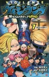 【ポイント還元版( 6%)】【コミック】ヴィジランテ-僕のヒーローアカデミアILLEGALS- 1~7巻セット
