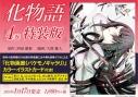 【コミック】化物語(4) 特装版の画像