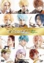 【DVD】音楽劇 金色のコルダ Blue ♪ Sky First Stageの画像