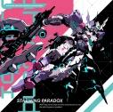 【サウンドトラック】 ゲーム 星と翼のパラドクス オリジナル・サウンドトラックの画像