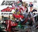 【Blu-ray】TV 仮面ライダードライブ Blu-ray COLLECTION 4の画像
