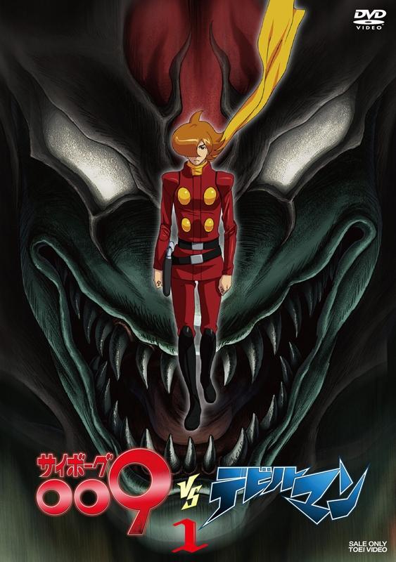 【DVD】OVA サイボーグ009VSデビルマン VOL.1