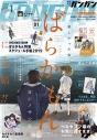 【雑誌】月刊 少年ガンガン 2019年1月号の画像