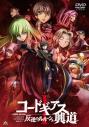 【DVD】劇場版 コードギアス 反逆のルルーシュ I 興道の画像