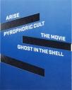 【Blu-ray】攻殻機動隊 ARISE 新劇場版 Blu-ray BOXの画像