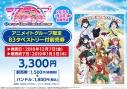 【チケット】「ラブライブ!サンシャイン!! The School Idol Movie Over the Rainbow」 B3タペストリー付 前売券(ムビチケカード)の画像