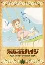【DVD】TV アルプスの少女ハイジ リマスターDVD-BOXの画像
