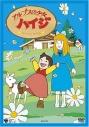 【DVD】TV アルプスの少女ハイジ ハイジとクララの画像