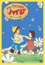 【DVD】TV アルプスの少女ハイジ アルムの山の画像