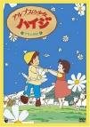 【DVD】TV アルプスの少女ハイジ アルムの山