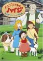 【DVD】長編アニメーション映画 アルプスの少女ハイジの画像