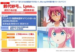 TVアニメ『ぼくたちは勉強ができない!』Blu-ray/DVD第1巻リリースイベント画像