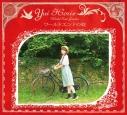 【アルバム】堀江由衣/ワールドエンドの庭 初回限定盤 REDの画像