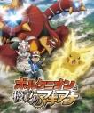 【Blu-ray】劇場版 ポケモン・ザ・ムービーXY&Z ボルケニオンと機巧のマギアナの画像