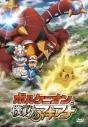 【DVD】劇場版 ポケモン・ザ・ムービーXY&Z ボルケニオンと機巧のマギアナの画像