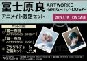 【画集】冨士原良 ARTWORKS -BRIGHT-/-DUSK- アニメイト限定セット【アクリルチャーム2個セット付き】の画像