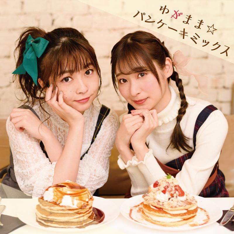 【主題歌】ラジオ 吉岡茉祐と山下七海の ことだま☆パンケーキ テーマソングCD わがまま☆パンケーキミックス
