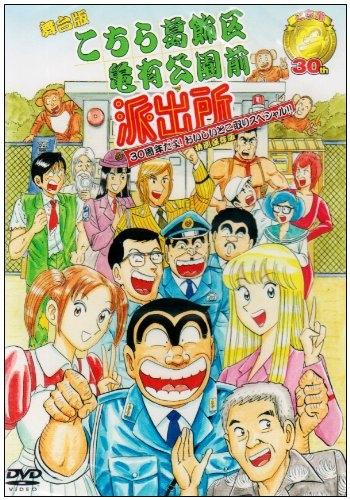 【DVD】舞台版 こちら葛飾区亀有公園前派出所 30周年だよ! おいしいとこ取りスペシャル 特別保存版