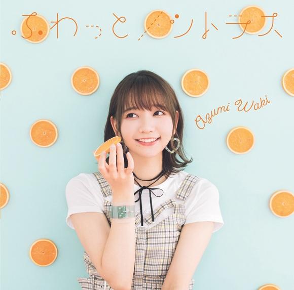 【マキシシングル】和氣あず未/ふわっと/シトラス 初回限定盤B