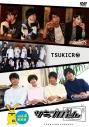 【DVD】TV ツキプロch. Vol.4 通常版の画像