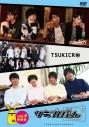 【DVD】TV ツキプロch. Vol.4 特装版の画像