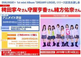 DIALOGUE+ 1st mini Album「DREAMY-LOGUE」リリース記念お渡し会画像