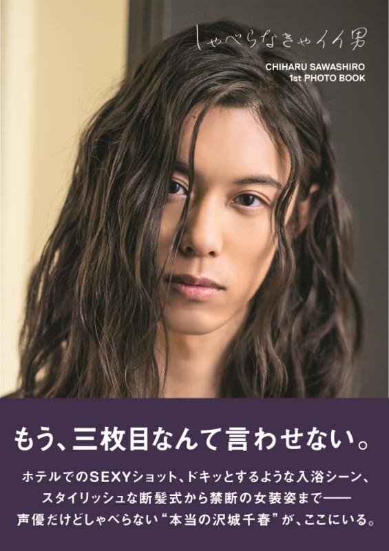 【写真集】沢城千春ファースト写真集「しゃべらなきゃイイ男」