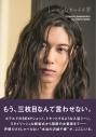 【写真集】沢城千春ファースト写真集「しゃべらなきゃイイ男」の画像