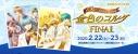 【チケット】ネオロマンス・フェスタ 金色のコルダ 15th Anniversary FINALの画像