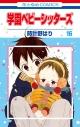 【コミック】学園ベビーシッターズ(16) 通常版の画像