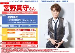 ニューシングル「LAST DANCE」発売記念 「宮野真守のRADIO SMILE」公開録音画像