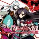 【サウンドトラック】PSP版 セブンスドラゴン2020 オリジナル・サウンドトラックの画像