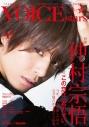 【ムック】VOICE STARS Vol.12の画像