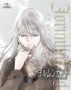 【DVD】TV ヨルムンガンド PERFECT ORDER 1 初回限定版の画像