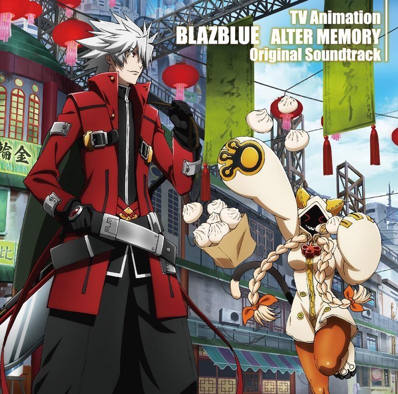 【サウンドトラック】TV BLAZBLUE ALTER MEMORY オリジナルサウンドトラック