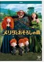 【DVD】映画 メリダとおそろしの森の画像