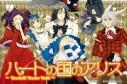 【コミック】ハートの国のアリス~Wonderful Wonder World~(6)の画像