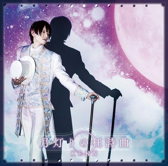【主題歌】TV 明治東亰恋伽 OP「月灯りの狂詩曲(ラプソディア)」/KENN アーティスト盤