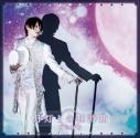 【主題歌】TV 明治東亰恋伽 OP「月灯りの狂詩曲(ラプソディア)」/KENN アーティスト盤の画像