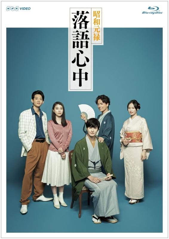 【Blu-ray】NHKドラマ10 昭和元禄落語心中