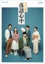 【Blu-ray】NHKドラマ10 昭和元禄落語心中の画像