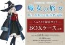【小説】魔女の旅々(16) 画集付き豪華特装版 アニメイト限定セット【BOXケース付き】の画像