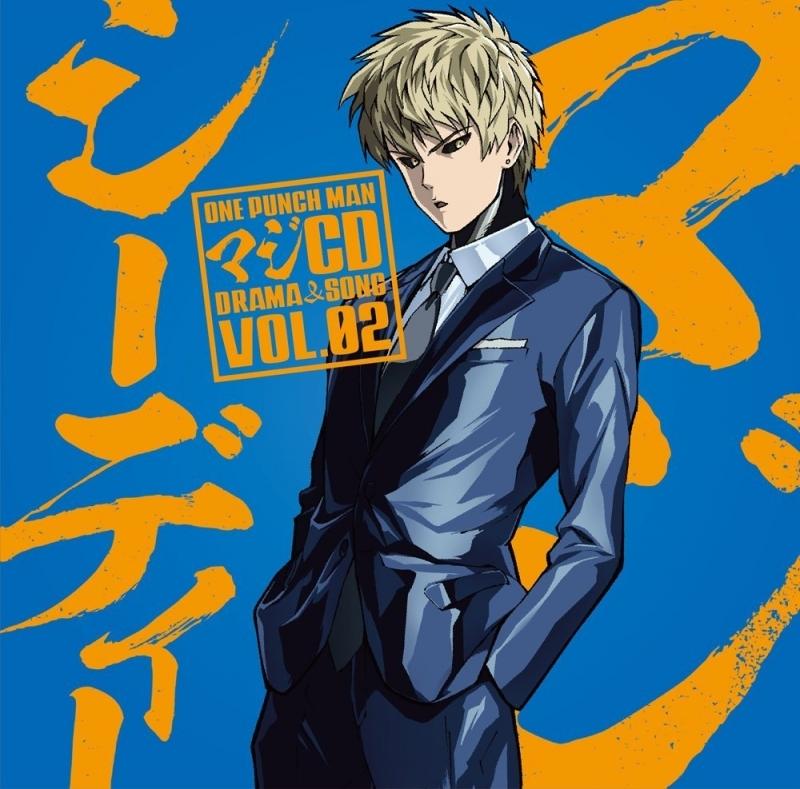 【ドラマCD】ワンパンマン マジCD DRAMA & SONG VOL.02