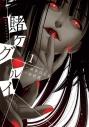 【コミック】賭ケグルイ(1)の画像
