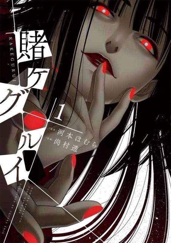 【コミック】賭ケグルイ 1~10巻セット