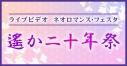 【DVD】ライブビデオ ネオロマンス・フェスタ 遙か二十年祭の画像