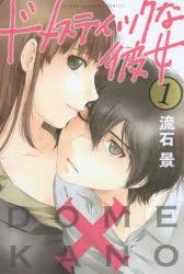 【コミック】ドメスティックな彼女 1~21巻セット