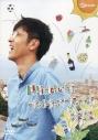 【DVD】P.S.元気です。チャオチャオチャ~オ孝宏の画像