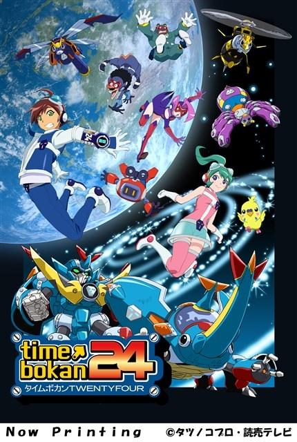 【Blu-ray】TV タイムボカン24 Blu-ray BOX 1